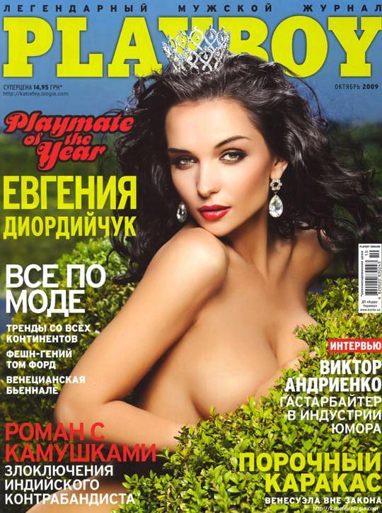 【外人】プレイボーイ誌に掲載されたウクライナ人ユージニア(Eugenia Diordiychuk)の美爆乳おっぱいヌードのポルノ画像 1845