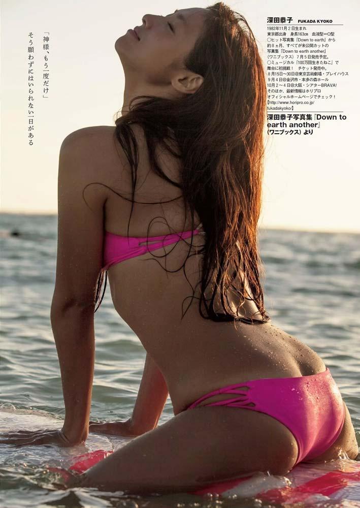 ※削除注意ーーー❖深田恭子のエロしこな水着姿とかなかなか見れないぞwwwwww 1 197