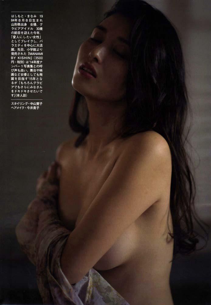 即抜き確定wwww橋本マナミが超イヤラシク全裸ヌードで見せちゃうぞ!!! 11 366