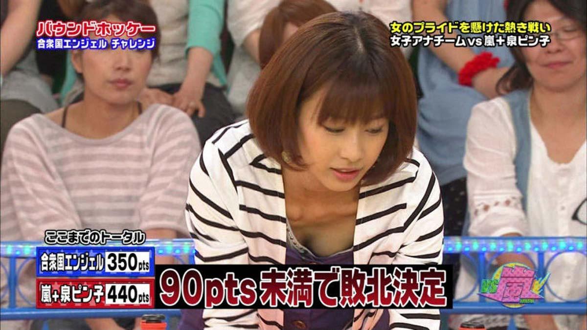 速報---❖加藤綾子アナの超お宝画像発見!!横乳谷間が見えるぞ!!!!!!! 3 461