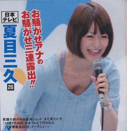 ※お宝画像発見!!夏目三久アナの乳首ポロリ画像がネットで話題にwwwwwwwww 4 399
