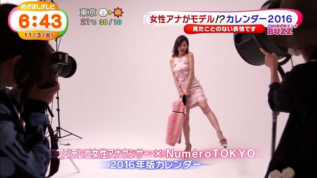 速報---❖加藤綾子アナの超お宝画像発見!!横乳谷間が見えるぞ!!!!!!! 9 427