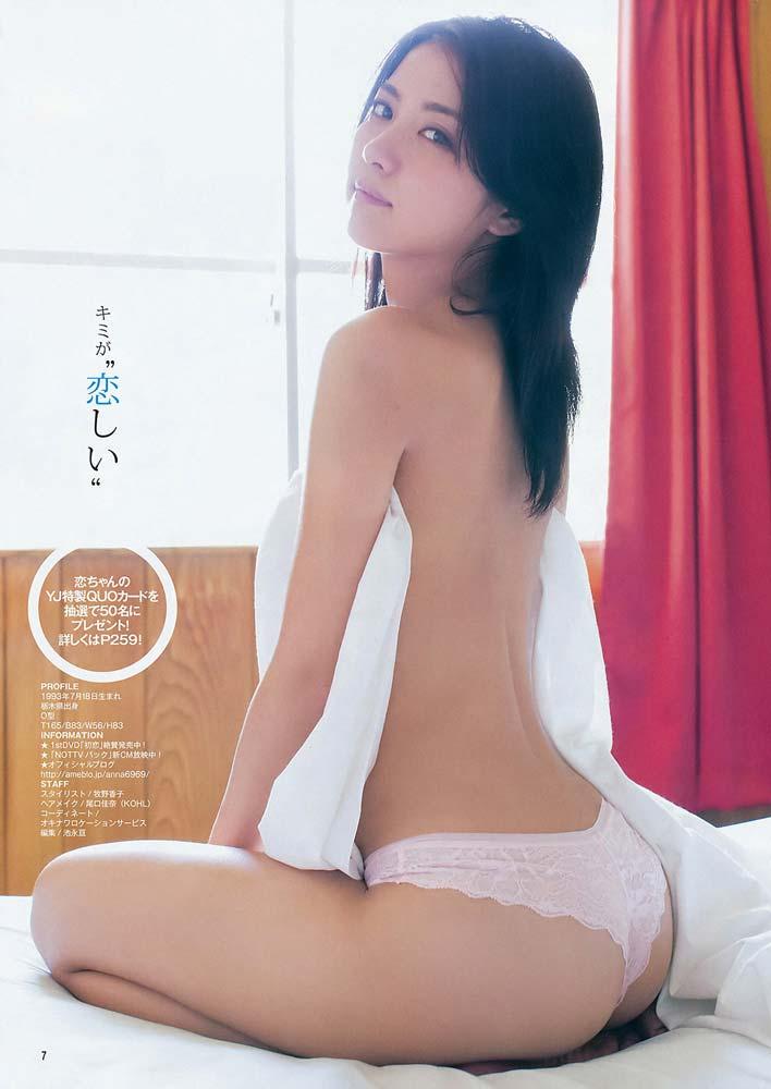 ーーー※石川恋の超お宝画像発見!!乳首が見てますけどwこれ大丈夫か??????? 9 522