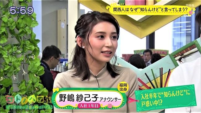 ---❖新人の野嶋紗己子アナのおっぱいがでかすぎて勃起率100%だwwwwww 20210909170753