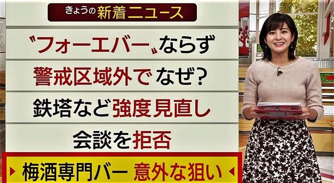 ※林美桜アナのパンティーラインがマジでエロいぞwwwwwwwwwwwwww 202109091731102