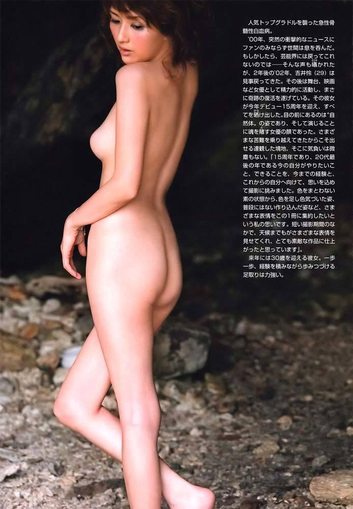 ??遊んでないのか?乳輪ピンクでマジで抜ける吉井怜のヌード画像wwwwwwww 7 42