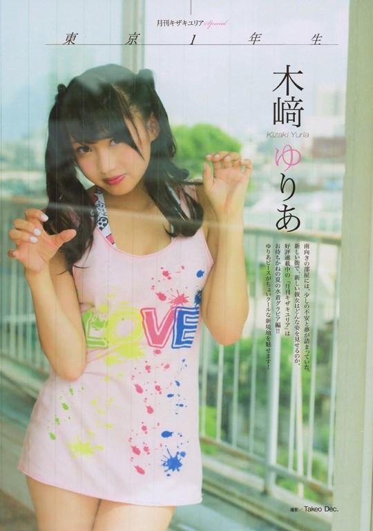 元AKB48木﨑ゆりあのお宝画像発見!!童顔美少女なのにエロい体を見せちゃうぞwwwwwwwww 2021100715405962