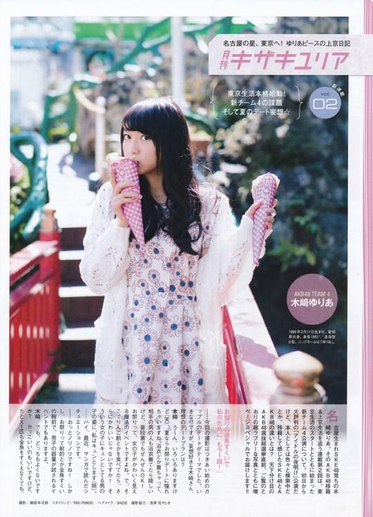 元AKB48木﨑ゆりあのお宝画像発見!!童顔美少女なのにエロい体を見せちゃうぞwwwwwwwww 2021100715405965